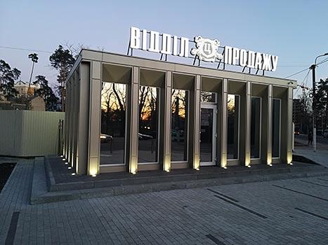 строительство и отдела отдела продаж под ключ в Киеве